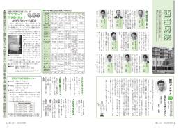 広報にしわき(平成26年5月号)
