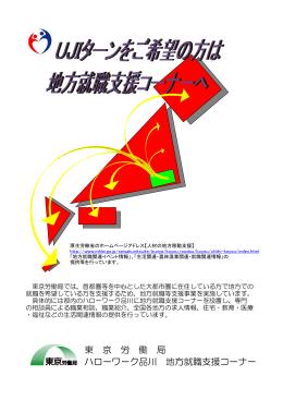 東 京 労 働 局 ハローワーク品川 地方就職支援コーナー