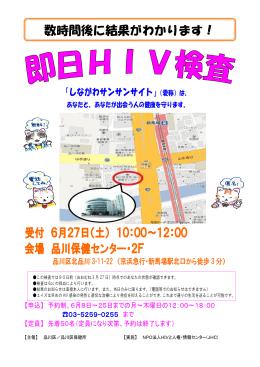 受付 6月27日(土) 10:00~12:00 会場 品川保健センター・2F 数時間