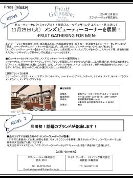 エキュート品川店 メンズ ビューティー コーナー