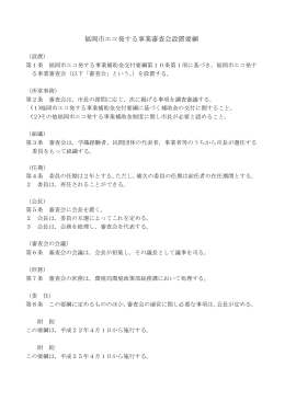 福岡市エコ発する事業審査会設置要綱及び委員名簿 (109kbyte)