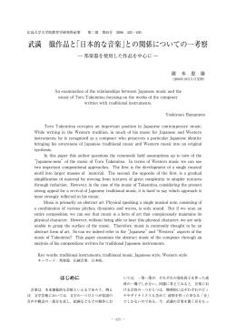 武満 徹作品と「日本的な音楽」との関係についての一考察