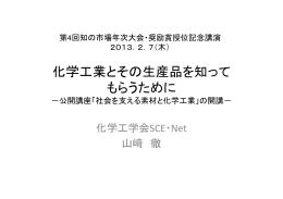 5-6 山崎徹・PPT資料