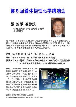 張 浩徹 准教授 - 九州大学理学部化学科