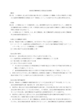 鳥取県労働移動受入奨励金支給要領 (趣旨) 第1条 この要領は、売上高