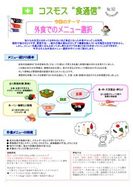 主食 主菜 副菜 副菜 汁物 メニュー選びの基本 外食メニューの特徴