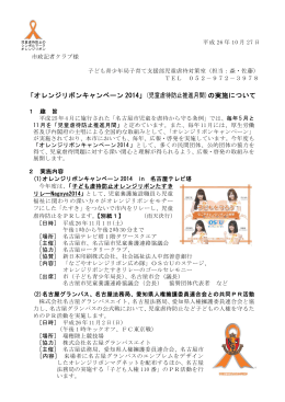 「オレンジリボンキャンペーン 2014」(児童虐待防止推進月間