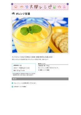オレンジ甘酒