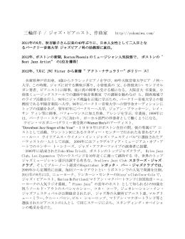 三輪洋子 / ジャズ・ピアニスト、作曲家 http