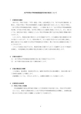 基本計画策定について(PDF形式:92KB)