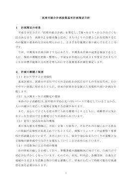 匝瑳市総合計画後期基本計画策定方針 [252KB pdfファイル]