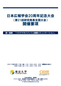 開催要項 - 日本広報学会
