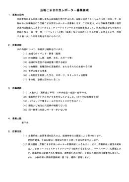 広報こまき市民レポーター募集要項 - NPO法人 こまきe-コミュニティー