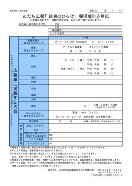 あだち広報区民のひろば欄掲載申込書(PDF:29KB)