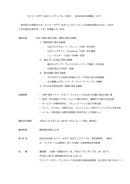 OMF国内広報担当募集案内 - サイトウ・キネン・フェスティバル 松本