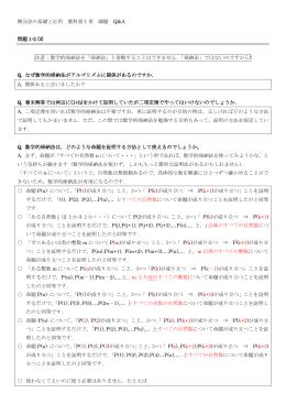 No.02 課題Q&A
