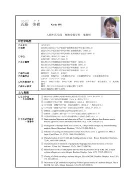 近藤 美樹 - 徳島文理大学