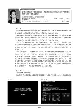 日本の医療に関する世論調査とその医療政策決定プロセスに対する影響に関す