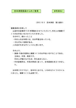 吉本清信委員からのご意見