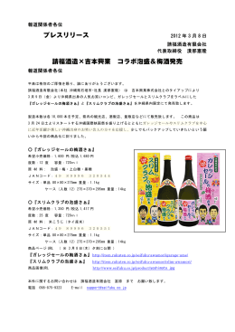 プレスリリース 請福酒造×吉本興業 コラボ泡盛&梅酒発売