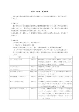 平成26年度 事業計画書 - 藤井寺市立市民総合会館