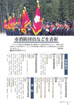 市消防団員などを表彰(PDF文書)