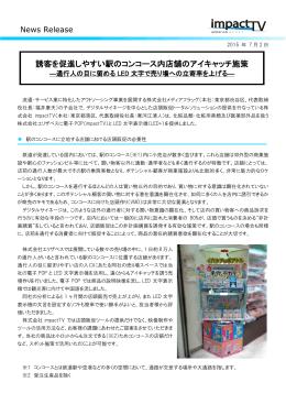 誘客を促進しやすい駅のコンコース内店舗のアイキャッチ施策