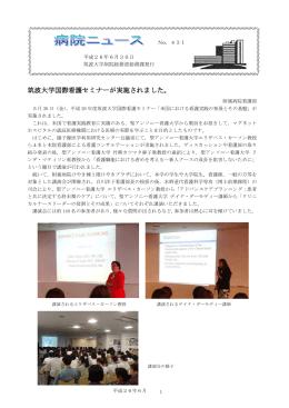 病院ニュース 431号 平成26年6月30日発行