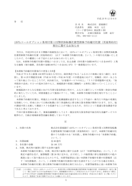 120%コールオプション条項付第1回無担保転換社債型新株