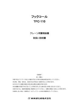 フックコール - 東京通信機