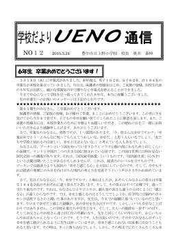 校長だよりUENO通信NO12 [221KB pdfファイル]