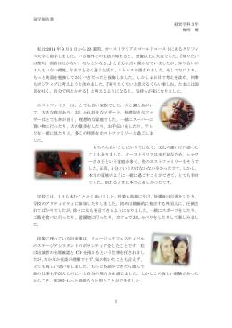 留学報告書 経営学科3年 梅岡 瞳 1 私は 2014 年 9 月 1 日から 23 週間