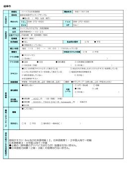 岐阜市 使用テキスト: みんなの日本語初級ⅠⅡ、日本語教室1・2中国人