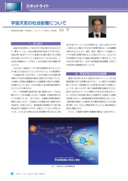 宇宙天気の社会影響について - ITU-AJ