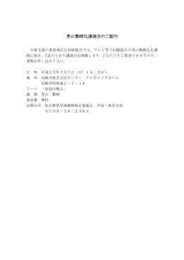青山繁晴氏講演会のご案内 - 兵庫県宅地建物取引業協会芦屋・西宮支部