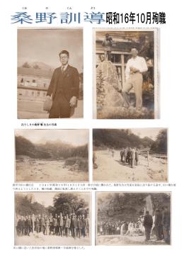 くわ の くん どう 在りし日の桑野 繁 先生の写真 都甲川田口橋付近 1941年