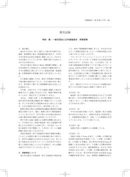 「震災記録」~(一社)公共建築協会常務理事 時田繁