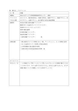 堀繁(ホリシゲル)(PDF:87KB)