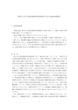 神奈川大学大学院法務研究科法務専攻に対する認証評価結果