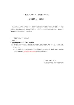 TOEFLのスコア証明書について - 九州大学 大学院システム情報科学府