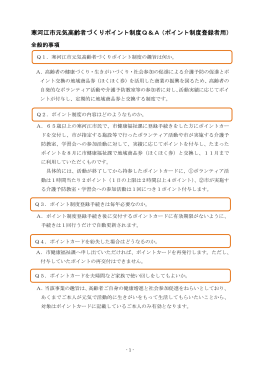 寒河江市元気高齢者ポイント制度Q&A(PDF:188KB)