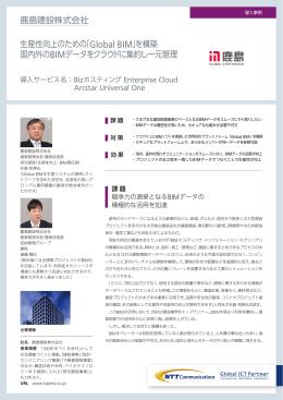 鹿島建設株式会社 生産性向上のための「Global BIM」を構築 国内外の