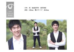 日和 亮 MAKOTO HIYORI 身長:185cm 靴のサイズ 29.0cm