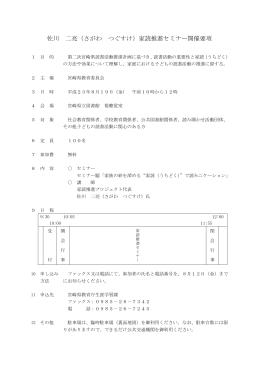 佐川 二亮(さがわ つぐすけ)家読推進セミナー開催要項