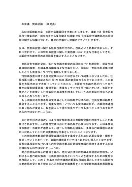 本会議 賛成討論 (高見亮) 私は大阪維新の会 大阪市会議員団を代表