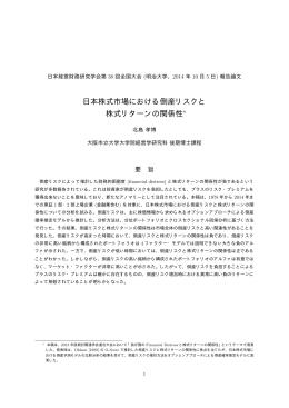 日本株式市場における倒産リスクと 株式リターンの関係性