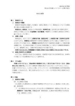 2015.9.12 開催 第 21 回弁護士マイスター公開学習会 1 倒産法概略 第