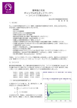 東京弁護士会期成会 2005. - 東北大学 大学院 情報科学研究科 数学教室