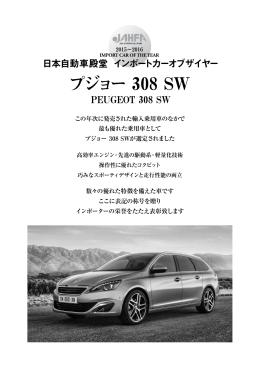 2015〜2016 日本自動車殿堂 インポートカーオブザイヤー