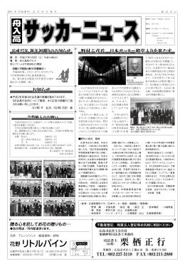 栗 栖 正 行 - 舟入高校サッカー部OB会 1949
